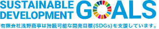 有限会社浅野商事は持続可能な開発目標(SDGs)を支援しています。