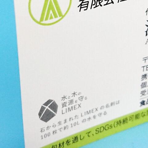環境にやさしい素材 LIMEX